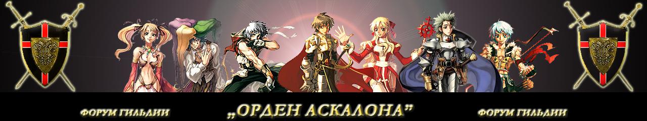 Ascalonic War Division